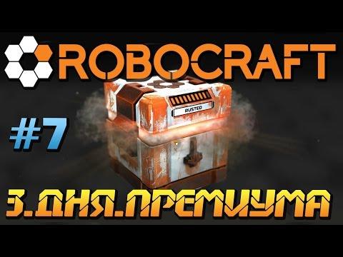 Robocraft \ #7 \ 3 ДНЯ ПРЕМИУМА !!!
