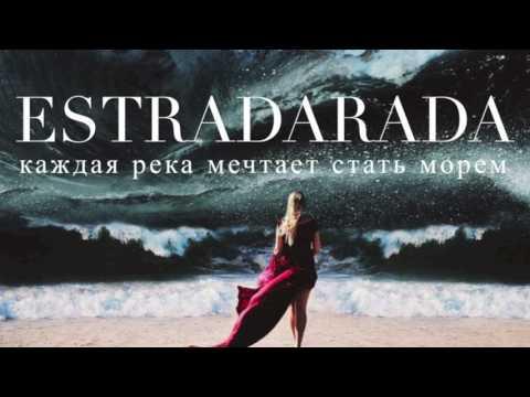 ESTRADARADA - Каждая река мечтает стать морем (Audio)