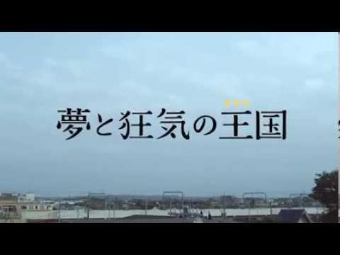 映画「夢と狂気の王国」ウェブ限定 特別映像