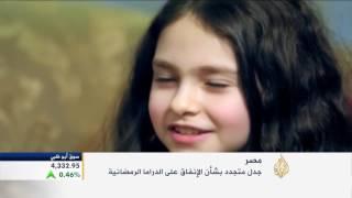 جدل بشأن الإنفاق على الدراما الرمضانية في مصر