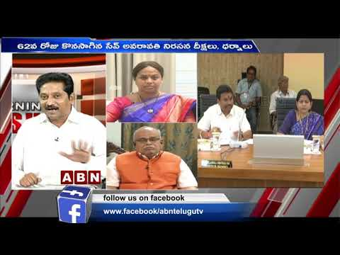 Discussion On Amaravati Farmers Protest  | 63th Day  | AP 3 Capital Issue | Part -2  | ABN teluguvoice