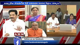 Discussion On Amaravati Farmers Protest  | 63th Day  | AP 3 Capital Issue | Part -2  | ABN
