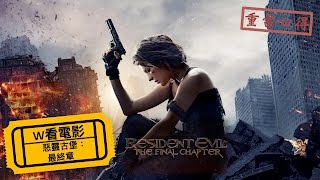 w看電影 惡靈古堡 最終章 resident evil the final chapter 重雷心得影評