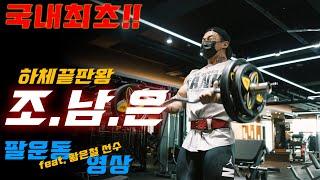#조남은 #위너핏 #팔운동 국내최초!! 보디빌더 조남은 프로의 팔운동 영상 1부. 공개!!
