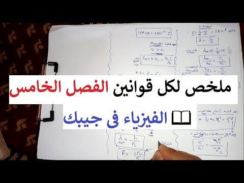 تلخيص ومراجعة لكل قوانين الفيزياء الحديثة   الفصل الخامس