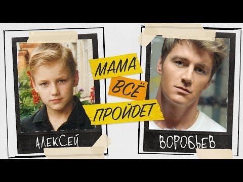Алексей Воробьев – Мама все пройдёт