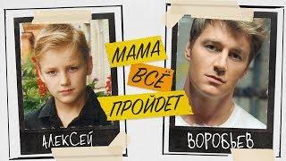 Алексей Воробьев - Мама все пройдёт