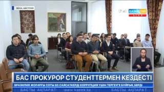 """Бас прокурор Австриядағы қазақстандық студенттермен кездесті  """"Қазақстан"""" ТВ"""