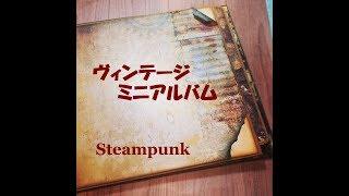 62【ミニアルバム】steampunk mini album ヴィンテージ(スチームパンク風) thumbnail