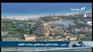 دبي .. مركز تجاري وحضاري يجذب الزوار