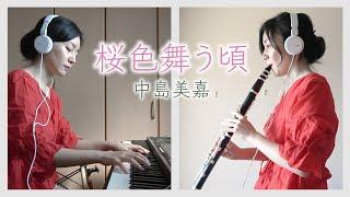 Twitterにて「桜ソングで繋ごう」企画がまわってきたので! 桜ソングの中でも特に好きな一曲。 和テイストが好きなんですよね… 最近はたくさ...