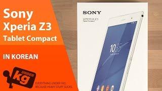 [KR] Sony XPERIA Z3 Tablet Com…