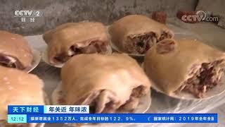 [天下财经]年关近 年味浓 江西上饶:特色羊肉粉 鲜香味美| CCTV财经