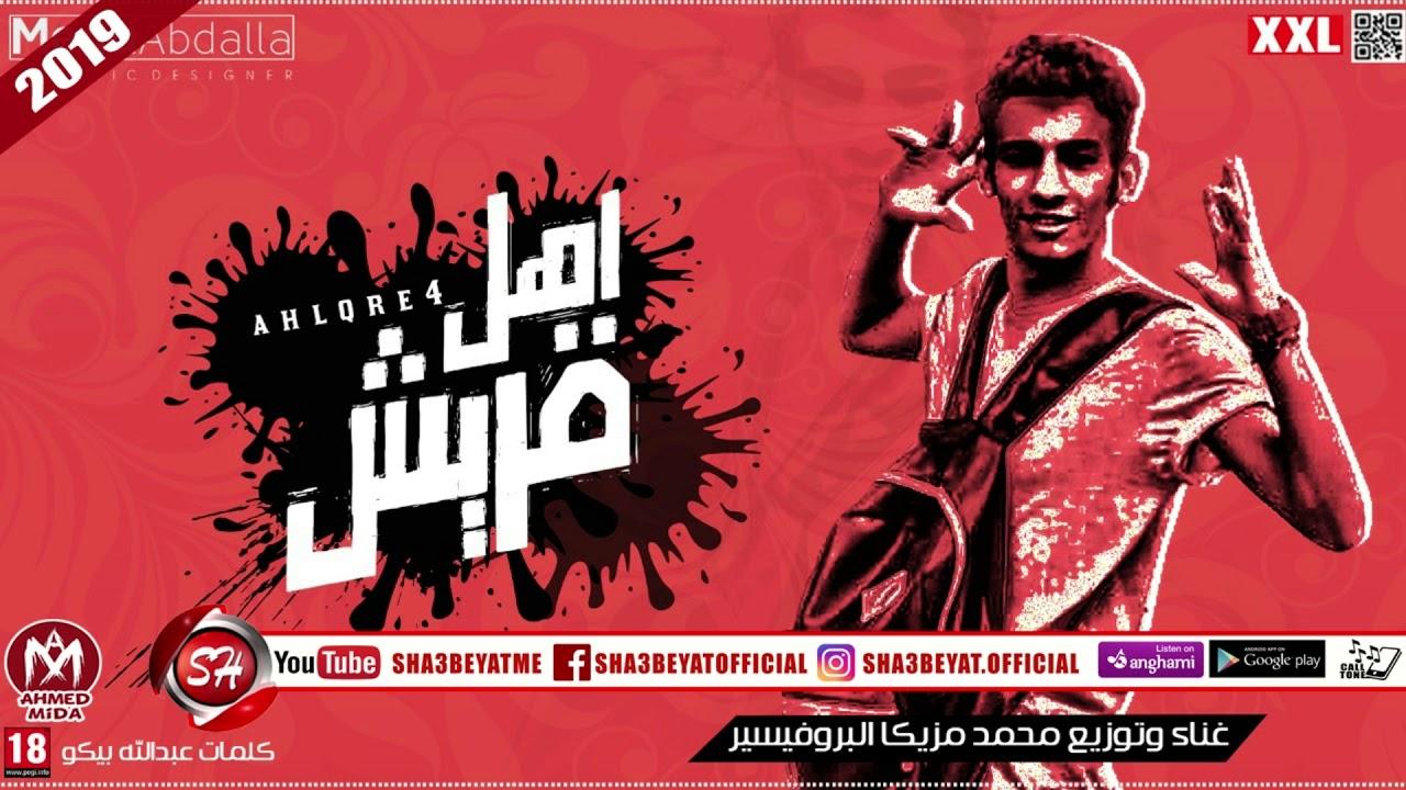 مهرجان اهل قريش غناء وتوزيع محمد مزيكا البروفيسير 201 حصريا على