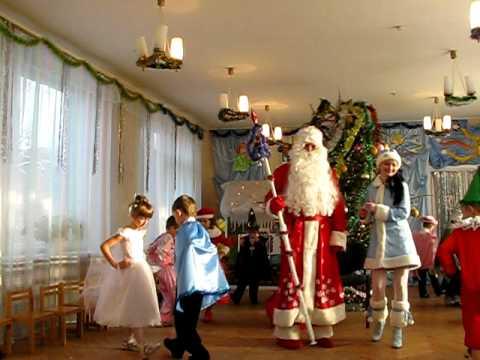 Дід Мороз та Снігурка в дитячому садку.AVI