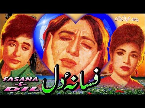 FASANA-E-DIL (1969) - NADEEM, DEEBA, NAYYAR SULTANA, NANHA, ALI EJAZ, DARPAN
