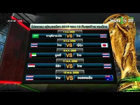 ผลจับสลากฟุตบอลโลก รอบคัดเลือก โซนเอเชีย รอบ 12 ทีมสุดท้าย | 12-04-59 | ไทยรัฐนิวส์โชว์ | ThairathTV