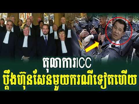 កក្រើកហើយពេលនេះ! 2018 មិនបានបានបោះឆ្នោតទេ, RFA Khmer Hot News, Cambodia News Today