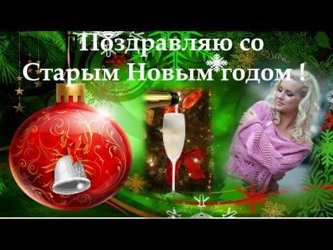 Прикольные открытки со Старым новым годом / Приколы