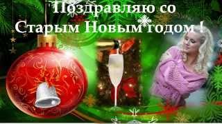 Бесплатные видео - уроки. Поздравление со Старым Новым годом