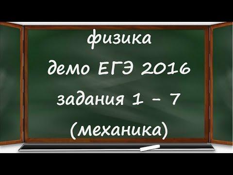 Видеоуроки по физике егэ 2016 разбор заданий