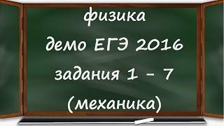 ЕГЭ 2016 физика демо ФИПИ разбор заданий 1, 2, 3, 4, 5, 6, 7   (механика)(Подробно разобраны задания 1 - 7 демонстрационного варианта ЕГЭ по физике за 2016 год (раздел механика)., 2015-12-19T15:45:39.000Z)