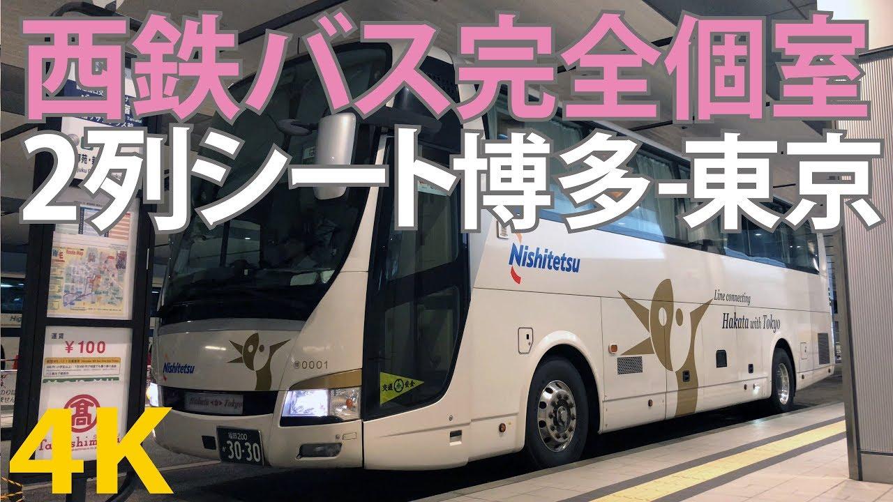 バス 東京 夜行 福山 から
