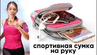 Обзор спортивной сумки для телефона на руку