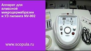Мастер-класс по алмазной микродермабразии и УЗ пилингу на аппарате NV-902 | Scopula