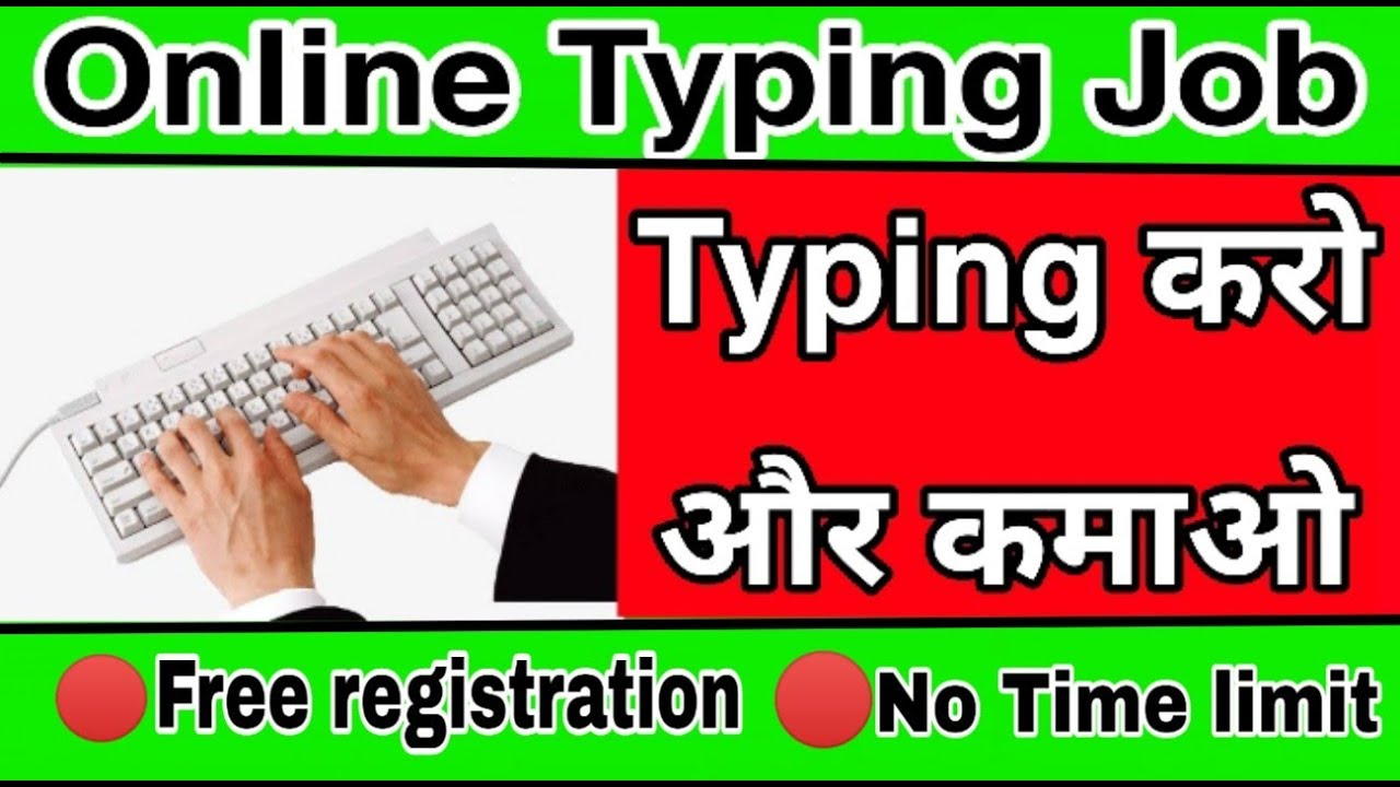 online typing job daily payment | typing jobs free registration 2019 ||