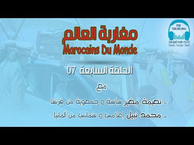 07 - مغاربة العالم
