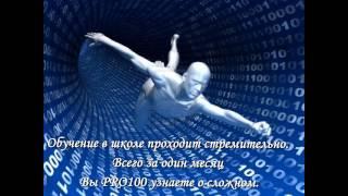"""Эффективное обучение в школе """"Успех в Internet PRO100"""""""