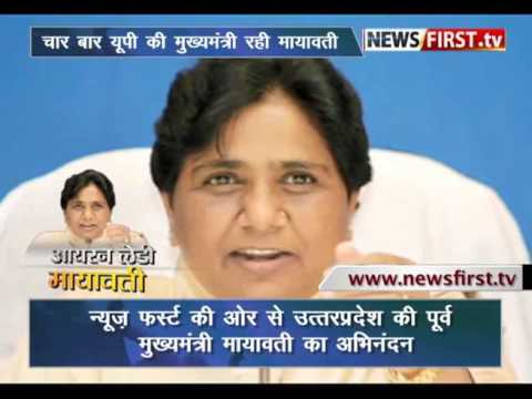 Mayawati : Biography Of  a Iron Lady