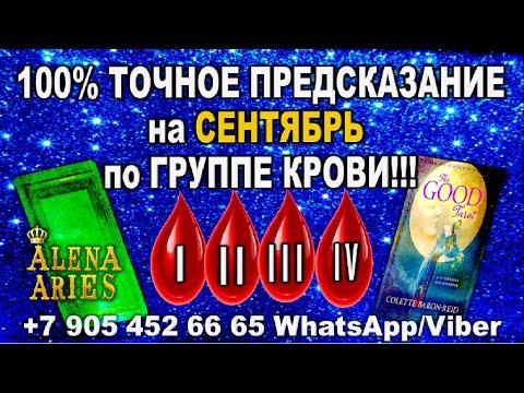 100% ТОЧНОЕ ПРЕДСКАЗАНИЕ на СЕНТЯБРЬ по ГРУППЕ КРОВИ!!!//гадание онлайн  на картах таро