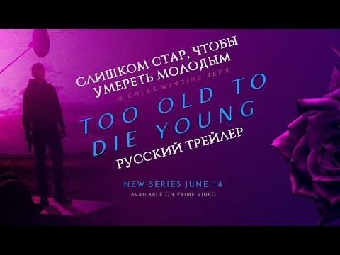 TOO OLD TO DIE YOUNG Русский трейлер Студия Трёх