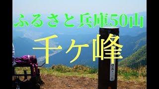 【ふるさと兵庫50山】千ヶ峰登ってみた!