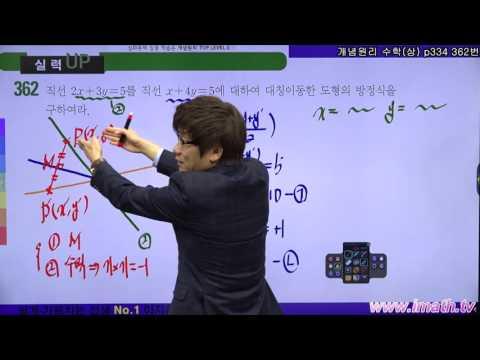 [2018개정] 개념원리 고1공통 수학(상) QR - 도형의 이동 (p334 - 362번)
