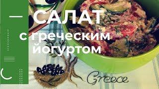 ЛЕТНИЙ САЛАТ из овощей с греческим йогуртом и творогом