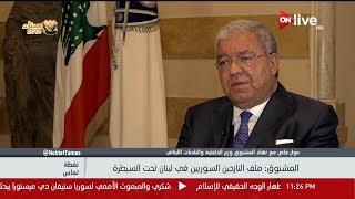 نقطة تماس - وزير الخارجية اللبناني : لبنان دخل في صراع سياسي بعد إعتيال الرئيس رفيق الحريري