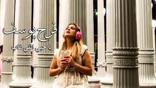 يا حبي اللي غاب فرح يوسف  Ya 7obby Elli Ghab Farrah Yousef