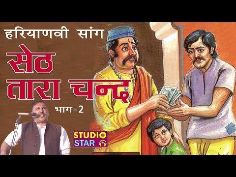 ऐसा सांग जिसे देखकर रोंगटे खड़े हो जाएंगे   Ram Sharan Haryanvi Saang   Seth Tara Chand Part-2