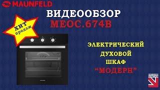 видеообзор. Духовой шкаф MAUNFELD MEOC.674B