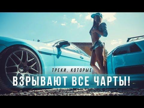 МУЗЫКА В МАШИНУ ))) Треки которые взрывают все чаты_2017