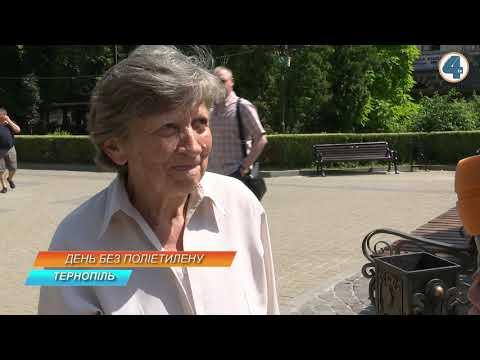 TV-4: 3 липня тернополян закликають підтримати всесвітню ініціативу відмови від поліетиленових пакетів