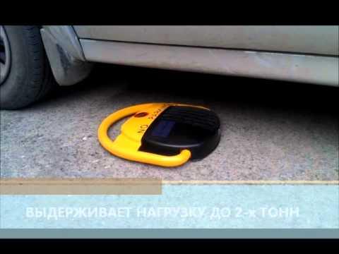 Парковочный блокиратор