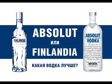 Какая водка  лучше:  Абсолют или Финляндия?