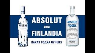 Какая водка  лучше:  Абсолют или Финляндия?(Мы решили сравнить какая водка лучше: Абсолют или Финляндия? Купили водку Абсолют и водку Финляндия и попр..., 2017-02-01T08:49:16.000Z)