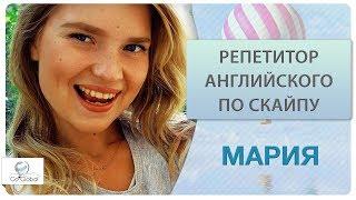 Репетитор английского по скайпу | Мария | Go Global