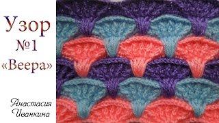 Плотный узор Веера крючком МК. Уроки вязания крючком для начинающих  / Pattern crochet DIY
