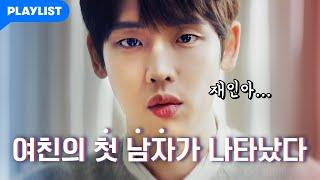 """""""한재인, 이 남자 대체 누구야?"""" [엑스엑스(XX)] - 특별편"""